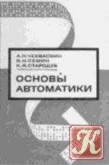 Книга Основы автоматики