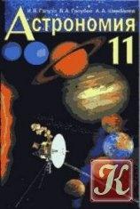 Книга Астраномия. 11 класс
