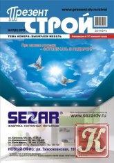 Книга Презент-Строй № 12 2012