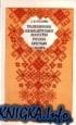 Книга Традиционное изобразительное искусство русских крестьян Сибири