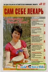 Журнал Сам себе лекарь № 8 2012.