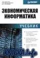 Книга Экономическая информатика