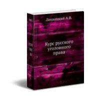 Книга Курс русского уголовного права