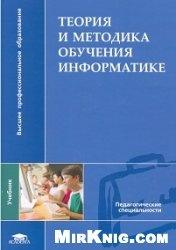 Книга Теория и методика обучения информатике
