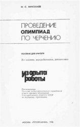 Книга Проведение олимпиад по черчению