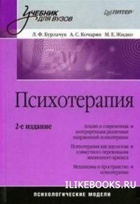 Жидко М.Е., Кочарян А.С., Бурлачук Л.Ф. - Психотерапия учебник для вузов