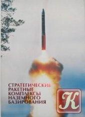 Книга Стратегические комплексы наземного базирования