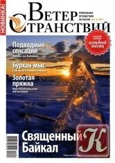Журнал Ветер странствий №2 2011