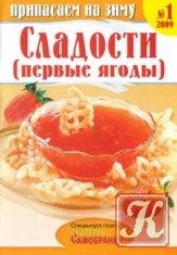 Журнал Припасаем на зиму №1 2009. Сладости (первые ягоды)