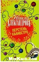 Книга Перстень Калиостро