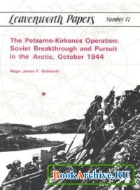 Книга The Petsamo-Kirkenes Operation: Soviet Breakthrough and Pursuit in the Arctic, October 1944.