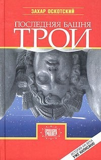 Книга Захар Оскотский Последняя башня Трои