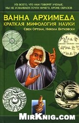 Книга Ванна Архимеда