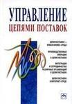 Книга Управление запасами в цепях поставок
