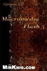 Книга Macromedia Flash 5