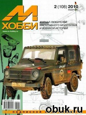 Журнал М-Хобби №2 (108) февраль 2010
