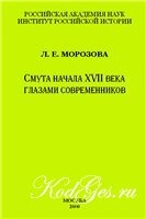 Книга Смута начала XVII века глазами современников