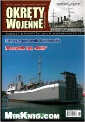 Okrety Wojenne �4, 2011