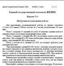Книга ЕГЭ по Физике, Вариант № 4, 11 класс, 2009