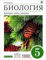Книга Появившийся впервые в прошлом году, учебник Биологии для 5 класса по ФГОС.