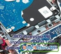 Книга BIOS и загрузка. Не определяется HDD, USB флешка и др. USB носители