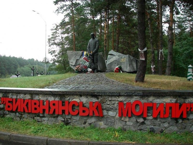 """Въезд в Национальный заповедник """"Быковнянские могилы"""" Фото cigap.io.ua"""