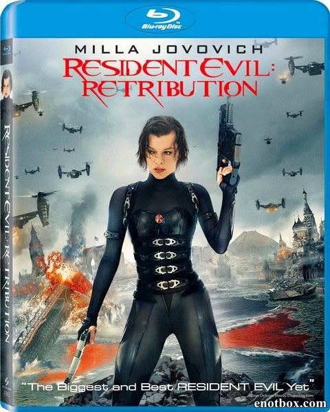 Обитель Зла: Возмездие / Resident Evil: Retribution (2012/BDRip/HDRip)