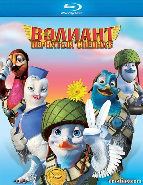 Вэлиант: Пернатый спецназ / Valiant (2005/BDRip/HDRip)