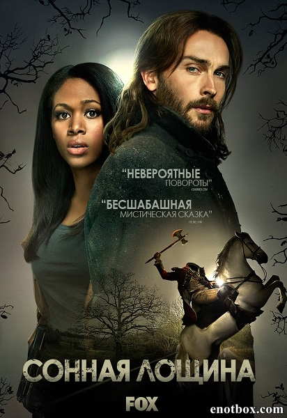 Сонная Лощина / Sleepy Hollow - Полный 1 сезон [2013-2014, WEB-DLRip | WEB-DL 720p / 1080p] (LostFilm | NewStudio)