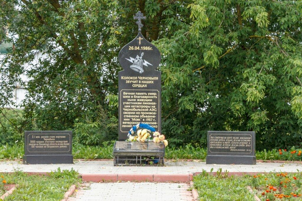 Чернобыльский мемориал, Остров