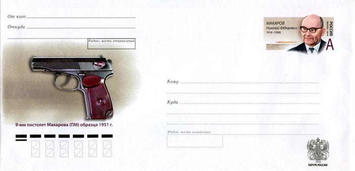 конверт с ПМ 700.jpg