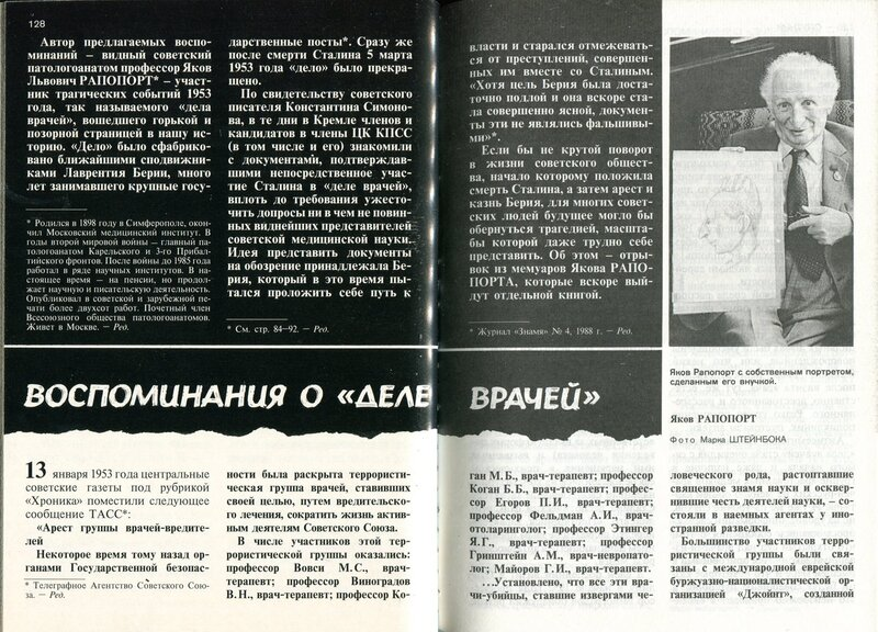 Спутник 1988-12 013.jpg