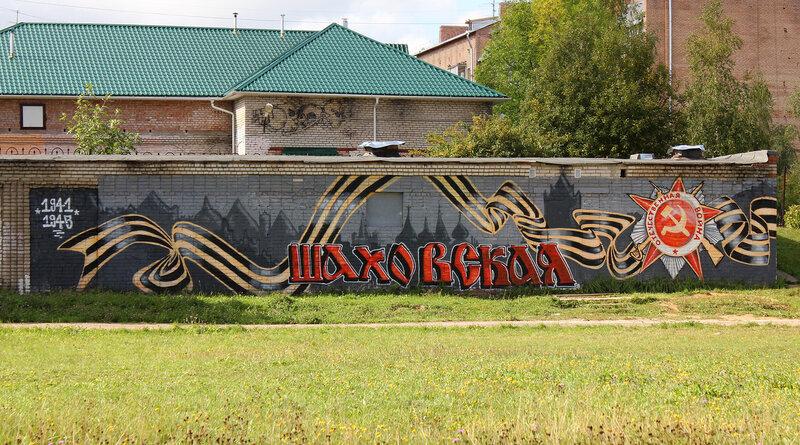 Граффити на стене школы