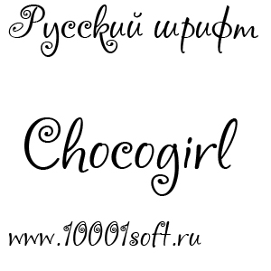 Русский шрифт Chocogirl