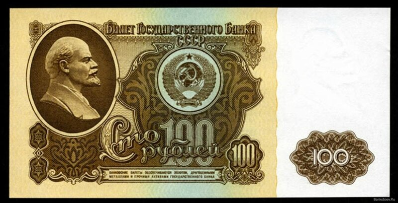 Bankoboev.Ru_100_rublei_1961_goda.jpg