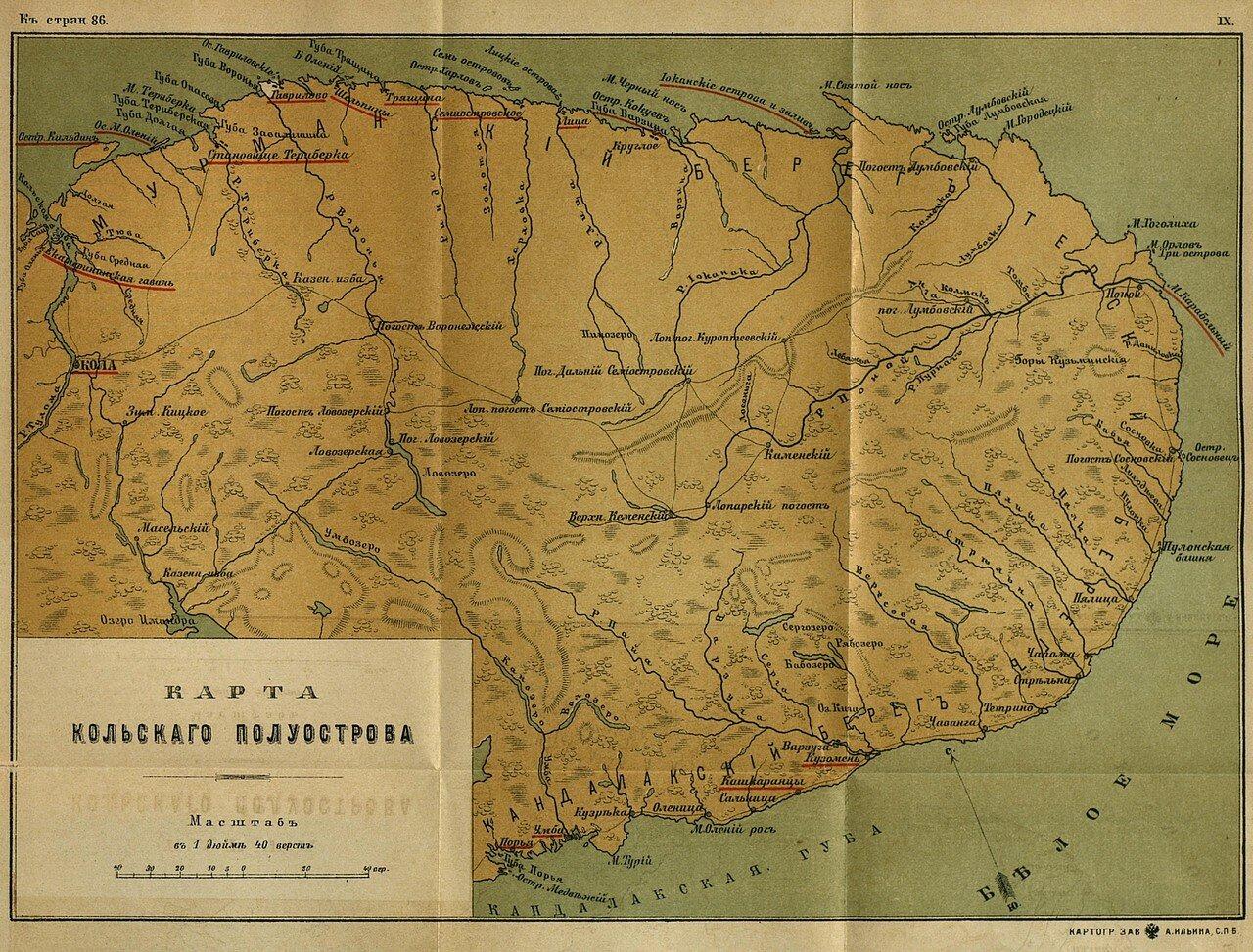 Кольский полуостров, 1899
