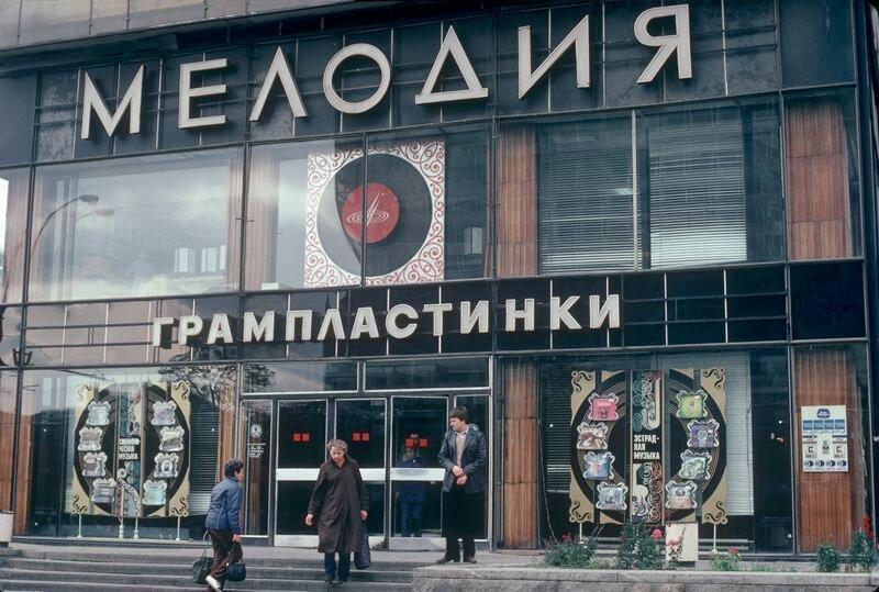 Магазин Мелодия в Москве