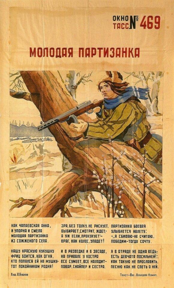 В.Лебедев-Кумач, стихи о войне, как русские немцев били, потери немцев на Восточном фронте, советские партизаны, убей немца