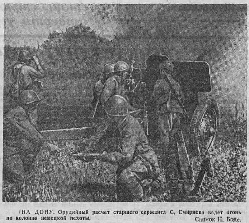 «Красная звезда», 24 сентября 1942 года