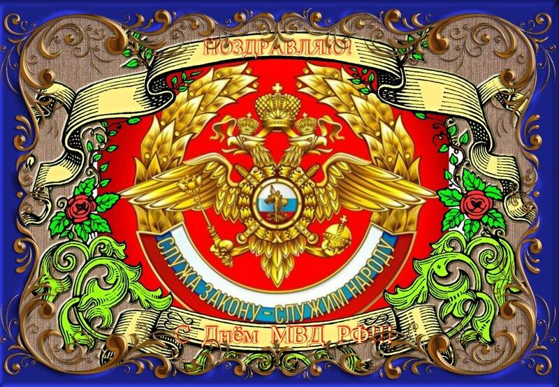День МВД РФ_10 ноября..jpg