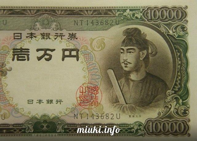 СЁТОКУ Тайси (574–622) — принц Умаядо