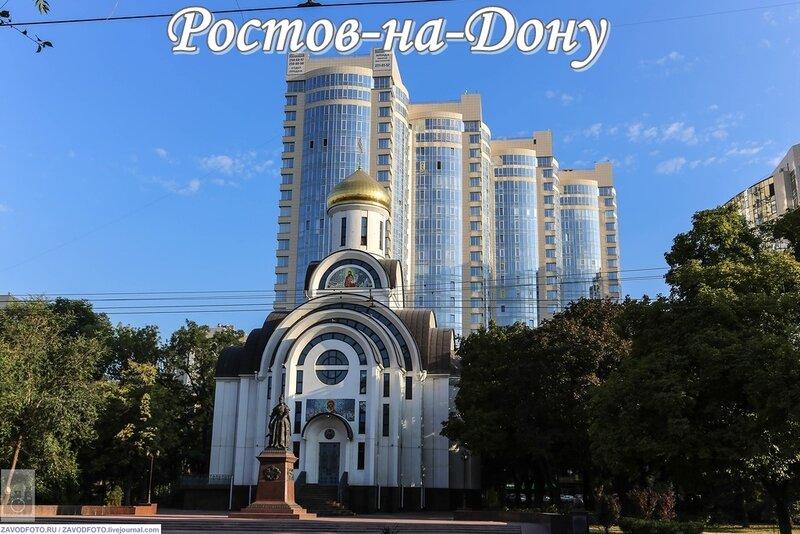 Прогулка по Ростову-на-Дону.jpg
