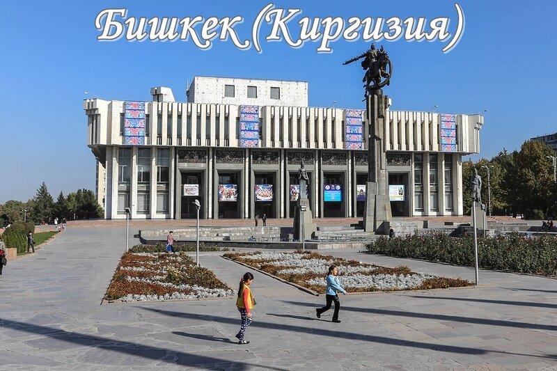 Бишкек (Киргизия).jpg