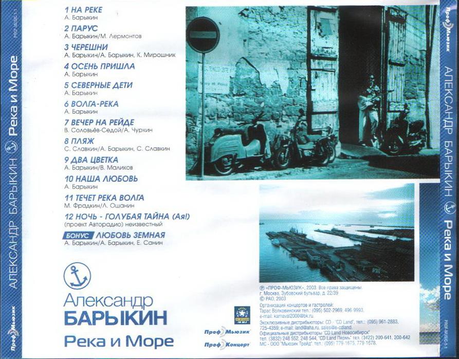 Repeat внезапный тупик - александр барыкин, волжский, 2010