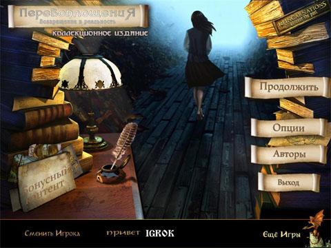 Перевоплощения: Возвращение в реальность. Коллекционное издание   Reincarnations 3: Back to Reality CE (Rus)