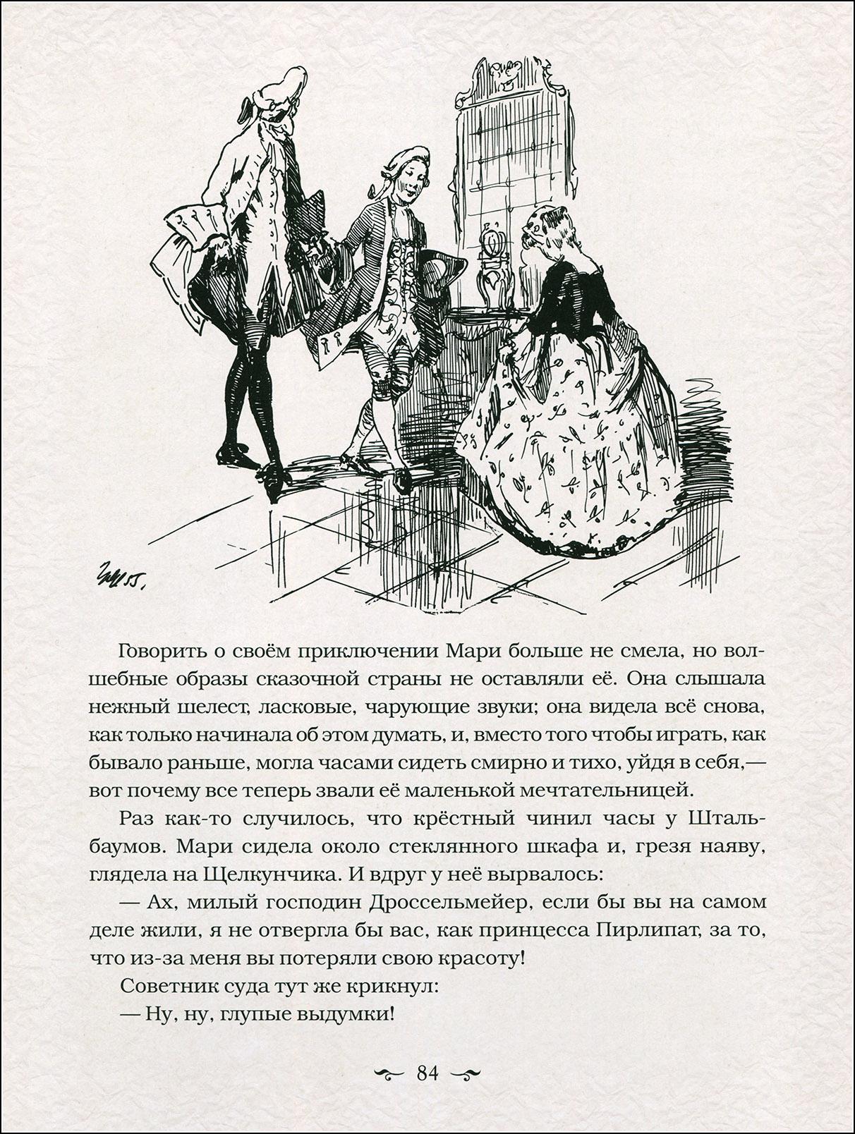 Г. Филипповский, Щелкунчик