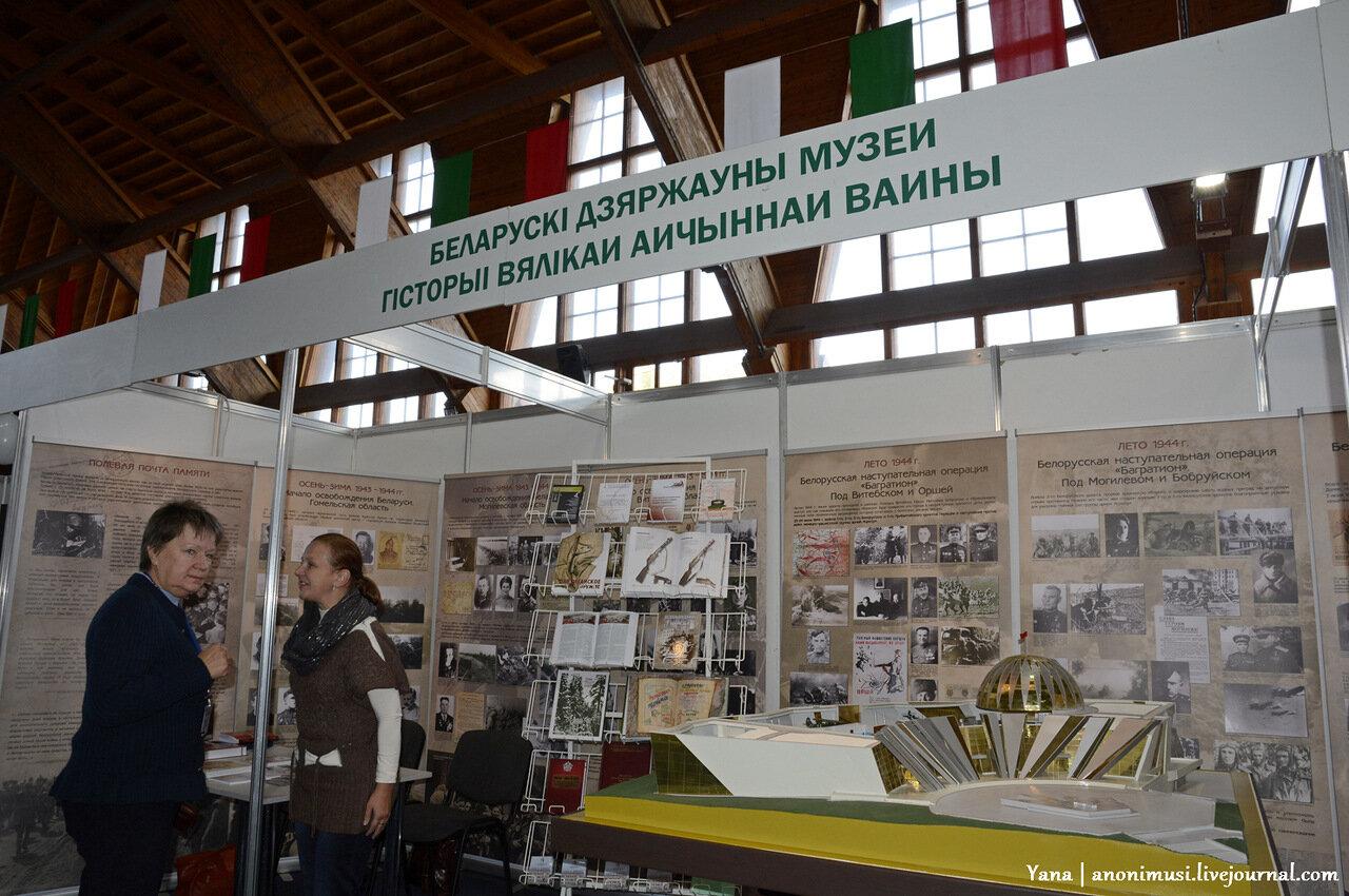 Второй национальный форум Музеи Беларуси в Гомеле