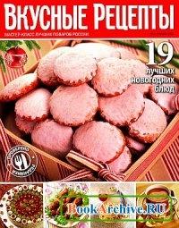 Журнал Вкусные Рецепты №13 (декабрь 2008)