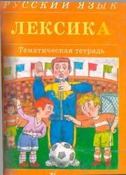 Книга Русский язык, Лексика, Тематическая тетрадь, Леденёва В.В., 2003