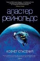 Книга Звезды новой фантастики в 10 томах